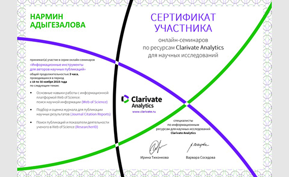 "Employees of the Institute  awarded ""Clarivate Analytics"" certificate"