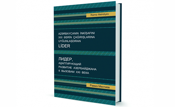 "Academician Ramiz Mehdiyev's book ""Leader adapting Azerbaijan's development to the challenges of the 21st century""  published"