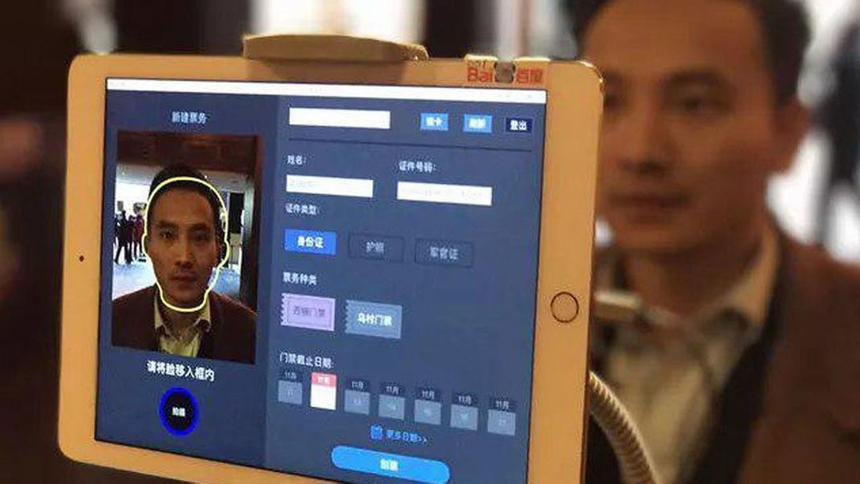 China will introduce Internet access by face