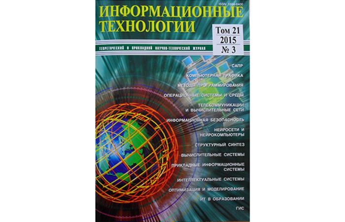 İnstitutun əməkdaşının məqaləsi Rusiyanın nüfuzlu jurnalında dərc olunub