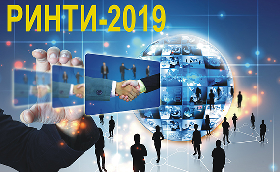 "The XVIII International Conference ""Development of the State System of Informatization and Scientific and Technical Information"" (RINTI-2019) will be held"