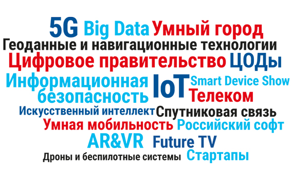 """The 32nd International Exhibition of Information and Communication Technologies - """"COMMUNICATION 2020"""""""